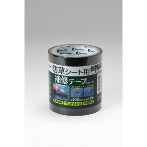リンレイテープ(株)  防草シート用補修テープ 100mm×10m  1個|kensetusizai-a1pha