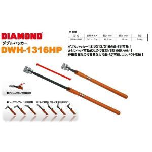 IKK 手動 ダブルハッカー  曲げ能力D-13・D-16 DWH-1316HP(専用ケース付)|kensetusizai-a1pha|02