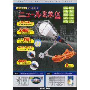 ウイングエース LA-2205LED LED電球付 クリップランプ ニュールミネ LED22W LED 作業灯 kensetusizai-a1pha 02