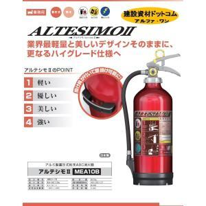 モリタ宮田_ABC消火器MEA10B(リサイクルシール付) 蓄圧式 アルテシモ2   型式番号:消第...