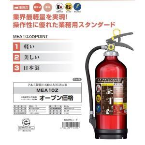 モリタUG_ABC消火器UVM10AL(リサイクルシール付) モリタユージー|kensetusizai-a1pha
