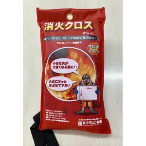 消火クロス 初期消火用布|kensetusizai-a1pha