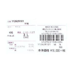 マクレガー 半袖ラガーシャツ メンズ 112629101 半袖ポロシャツ キングサイズ 3L kenshima 06