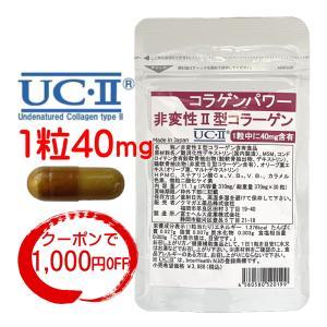 非変性2型コラーゲン UC-II 30日分【初回1,000円...