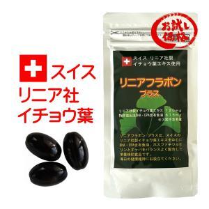 ●イチョウ葉エキス サプリメント「リニアフラボン」の初回お試し価格!! 初回に限りお一人様3個までと...