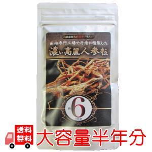 濃厚 高麗人参 サプリメント  【大容量約半年分】 360粒...