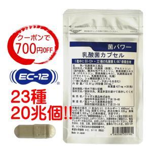 乳酸菌 サプリ + 酵素 EC-12 クーポンで700円OFF 菌パワー プロバイオティクス サプリ...