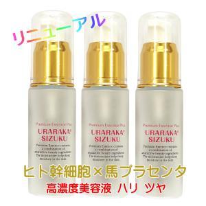 ●美容サロン向けコスメから、話題のヒト幹細胞培養液配合の美容液が、遂にインターネット用で販売開始! ...