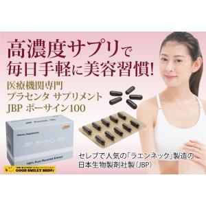 プラセンタ JBP ポーサイン100 1箱100粒入り×1個...