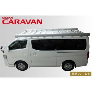 キャリア NISSAN 日産  NV350 キャラバン Sシリーズ(シルバー)補助フレーム有|kentool