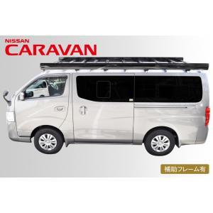 キャリア NISSAN 日産 NV350キャラバン Sシリーズ(ブラック)補助フレーム有|kentool