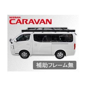 キャリア NISSAN 日産  NV350キャラバン Sシリーズ(ブラック)補助フレーム無|kentool