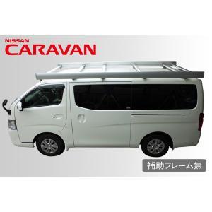 キャリア NISSAN 日産 NV350キャラバン Sシリーズ(シルバー)補助フレーム無|kentool