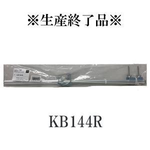 KB144R(144MHz用)シングル用支持ブーム 144/430MHzビームアンテナ用オプション (第一電波工業/ダイヤモンドアンテナ)