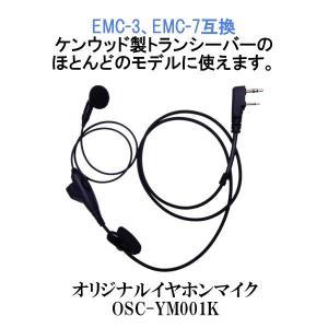 EMC-3、EMC-7互換 デミトスシリーズ対...の関連商品5