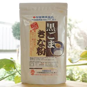 黒ごまきな粉の関連商品4