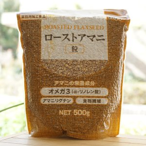 亜麻の実 ローストアマニ粒/500g