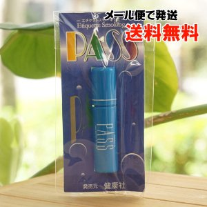 たばこパース【メール便の場合、送料無料】