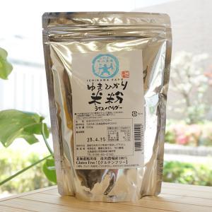 ■特別栽培されたゆきひかり米を粉にしました。小麦アレルギーの代替食品です。  【原材料】ゆきひかり米...