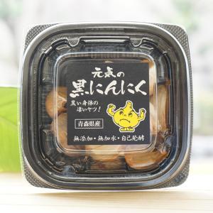無添加・無加水の熟成黒にんにく 青森県産福地ホワイトを使用しています。  黒にんにくは元気くんのメー...