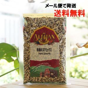 白キヌア・赤キヌア・黒キヌアをミックスしました。 良質のタンパク質を含んだバランスの取れた穀物。 手...
