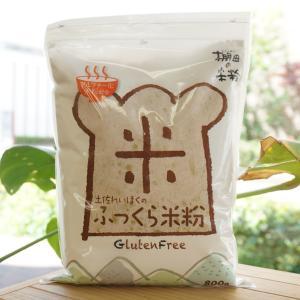 グルテンフリー  今までの米粉にはどうしても「小麦グルテン」を添加したものが多かったのですが 「小麦...