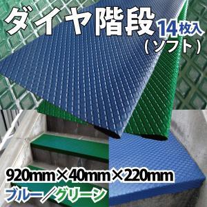 ダイヤ階段(ソフト)14枚入り ブルー/グリーン kenzai-wanipark