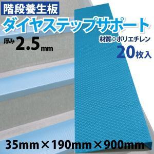 ダイヤステップサポート【ブルー】 20枚入り《送料無料》|kenzai-wanipark