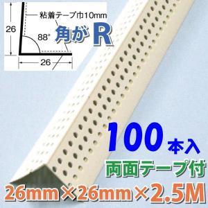 パンチングクロス下地コーナー【テープ付】 MTP-26《26mmx26mm》長さ 2.5m  1本|kenzai-wanipark