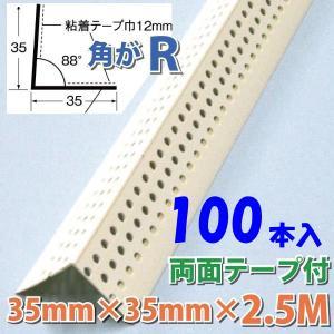 パンチングクロス下地コーナー【テープ付】 MTP-35《35mmx35mm》 長さ 2.5m 1本|kenzai-wanipark