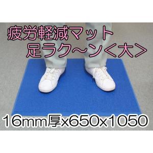 疲労軽減マット(大)足ラクーン厚み16mm×650mm×1050mm kenzai-wanipark