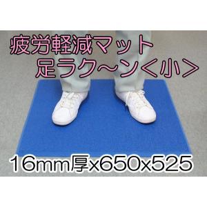 疲労軽減マット(小) 足ラクーン 厚み16mm×650mm×525mm《送料無料》 kenzai-wanipark