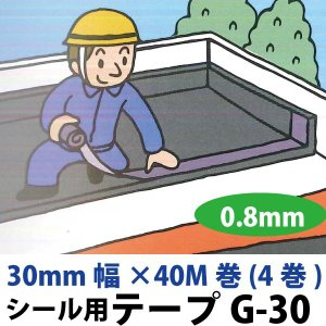 シール用テープG-30《バンドーシートの副資材》(000762)【30mm巾】40M×4巻|kenzai-wanipark