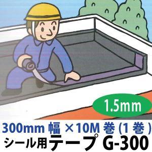 シール用(補強貼り)テープG-300《バンドーシートの副資材》(000764)【300mm巾】10M×1巻|kenzai-wanipark