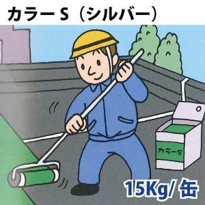 仕上げ塗料カラーS【シルバー】《バンドーシートの副資材》15Kg/缶|kenzai-wanipark