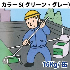 仕上げ塗料カラーS【グリーン・グレー】《バンドーシートの副資材》16Kg/缶|kenzai-wanipark