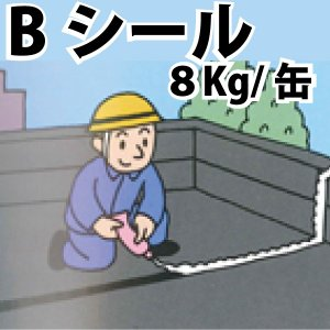 不定形シーリング材 Bシール 8Kg 1缶《バンドーシートの副資材》|kenzai-wanipark