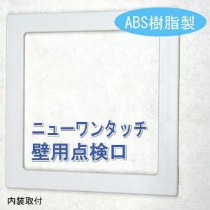 【壁用点検口】ニューワンタッチ NK220角 オフホワイト ABS樹脂製 1台 《人気の新商品》|kenzai-wanipark