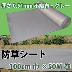 防草シート〈グレー・ポリエステル不織布〉100cm×50M|kenzai-wanipark