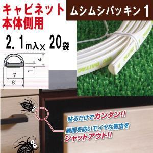 ムシムシパッキン1 キャビネット本体側  隙間2〜4mm用 L2100 1本入×20袋 kenzai-wanipark