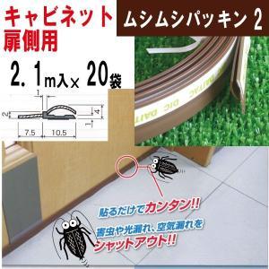 ムシムシパッキン2 キャビネット扉側用 L2100 1本入×20袋 kenzai-wanipark