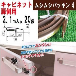 ムシムシパッキン4 キャビネット扉側用 L2100 1本入×20袋 kenzai-wanipark