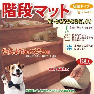 気になる足音を吸収。ピッタリ吸着 階段マット≪送料無料≫|kenzai-wanipark