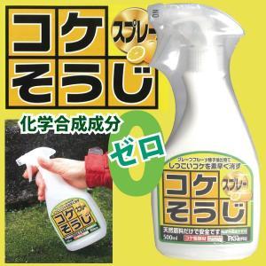 しつこいコケに!【コケそうじスプレー】500ml・環境に優しく安心|kenzai-wanipark