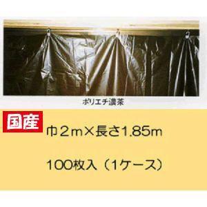 【国産】日除けカーテン ポリエチ製 濃茶  巾2mx長さ1.85m 100枚入《送料無料》|kenzai-wanipark
