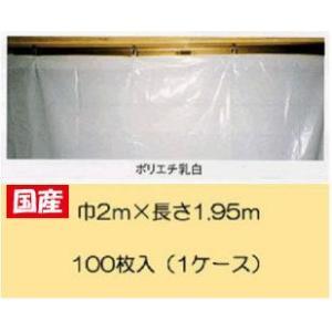 【国産】日除けカーテン ポリエチ製 乳白  巾2mx長さ1.95m 100枚入《送料無料》|kenzai-wanipark