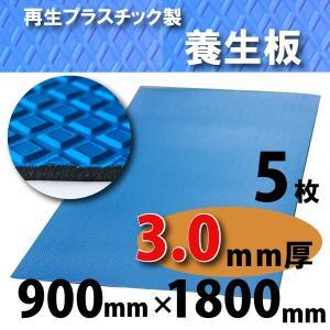 ダイヤボード(RPボード)【3mm厚・5枚】青〔005002〕1800mm×900mm≪送料無料≫|kenzai-wanipark