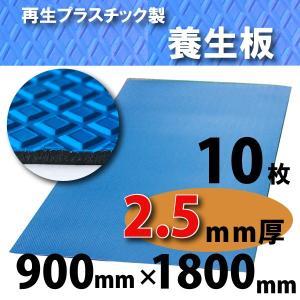 ダイヤボード(RPボード)【2.5mm厚・10枚】青〔005001〕1800mm×900mm≪送料無料≫|kenzai-wanipark