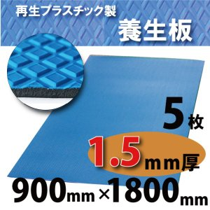 ダイヤボード(RPボード)【1.5mm厚・5枚】青1800mm×900mm≪送料無料≫|kenzai-wanipark