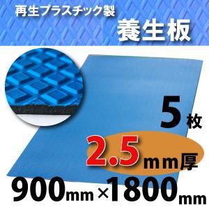 ダイヤボード(RPボード)【2.5mm厚・5枚】青〔005001〕1800mm×900mm≪送料無料≫|kenzai-wanipark